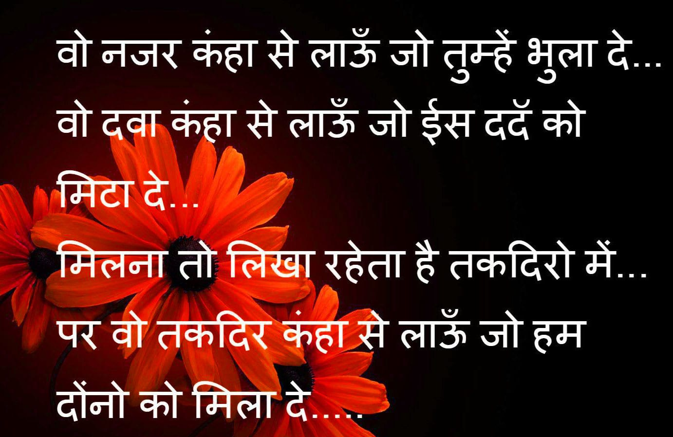 Shayari Wallpaper HD 54