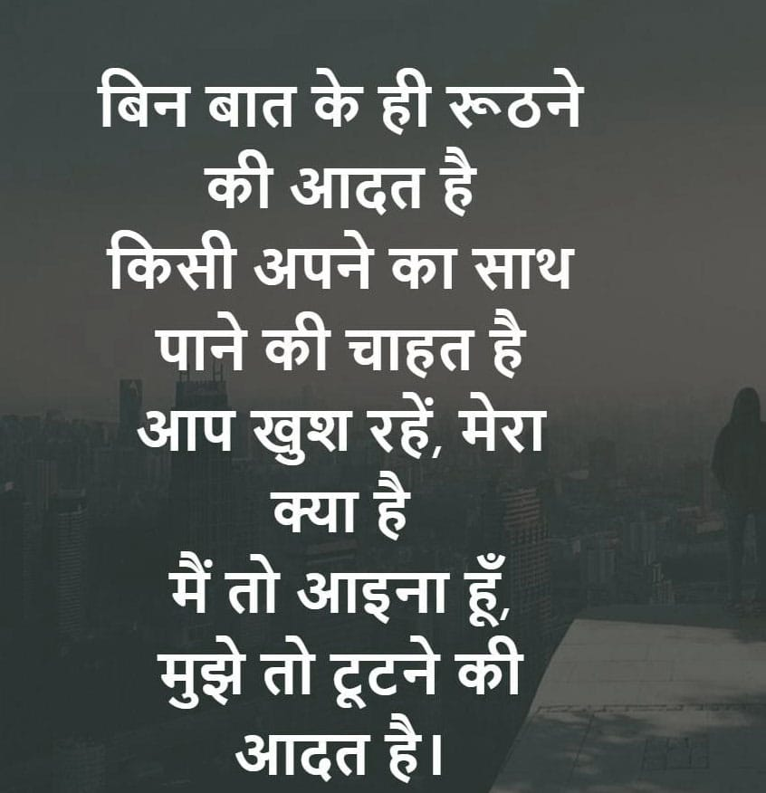 Shayari Wallpaper HD 55
