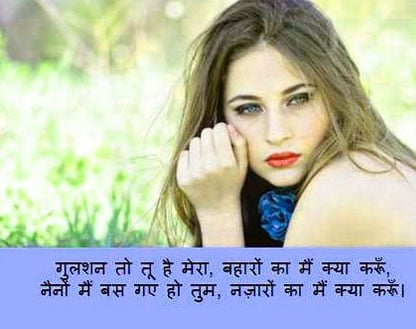 Shayari Wallpaper HD 6