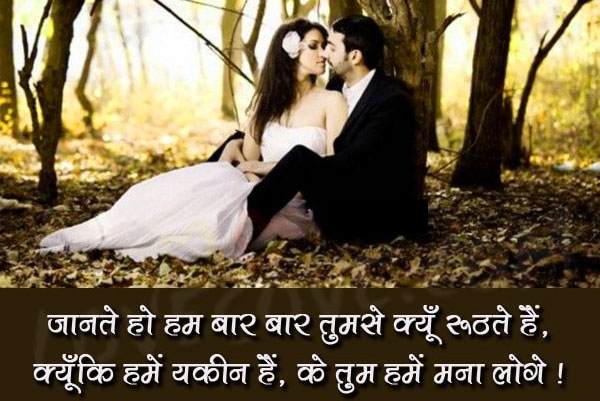 Shayari Wallpaper HD 9