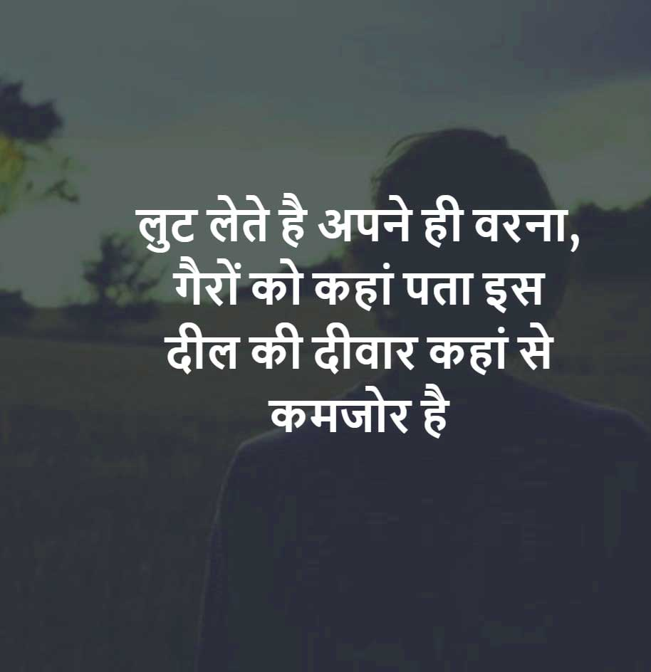Alone Whatsapp DP 16