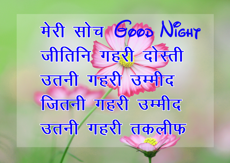 Beautiful Hindi Shayari HD Images Photo for Facebook