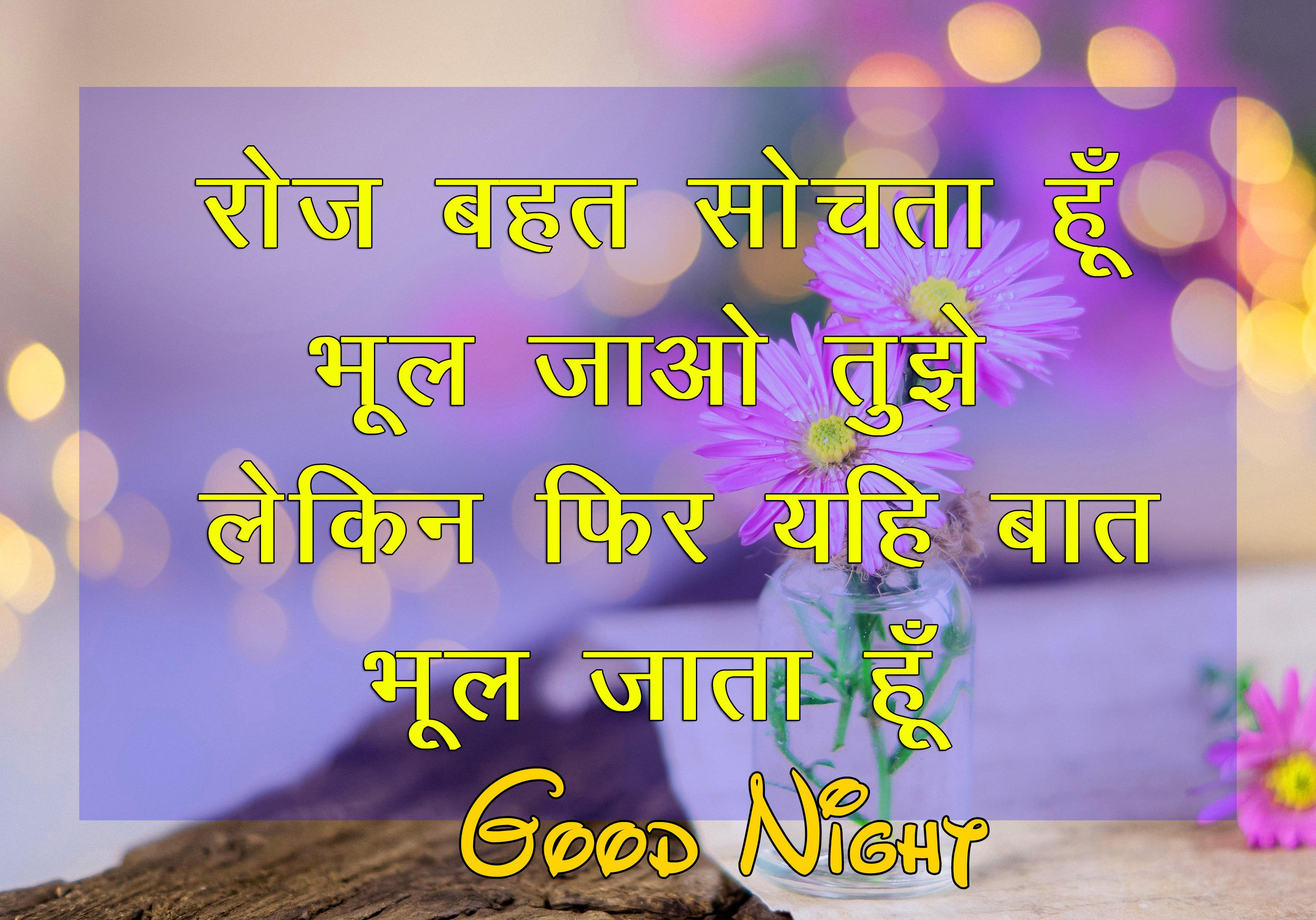 Beautiful Hindi Shayari HD Images Pics Download Free