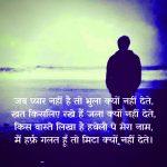 Best Hindi Bewafa Images Pics Download