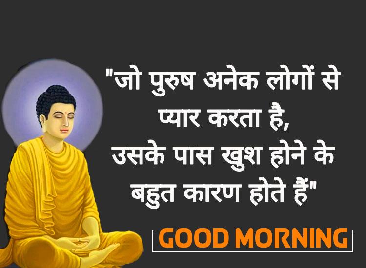 Free Gautam Buddha Good Morning Pics Download