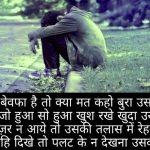 Free Hindi Bewafa Images Wallpaper for Whatsapp DP
