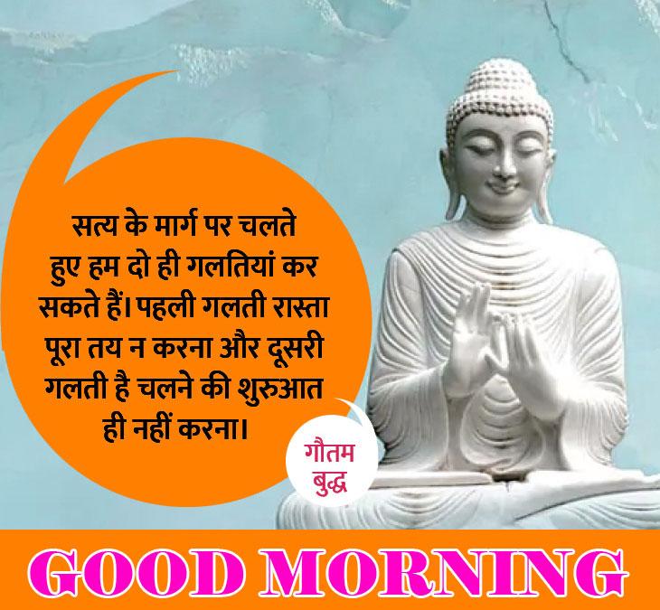Gautam Buddha Good Morning Wallpaper Pics With Hindi Quotes