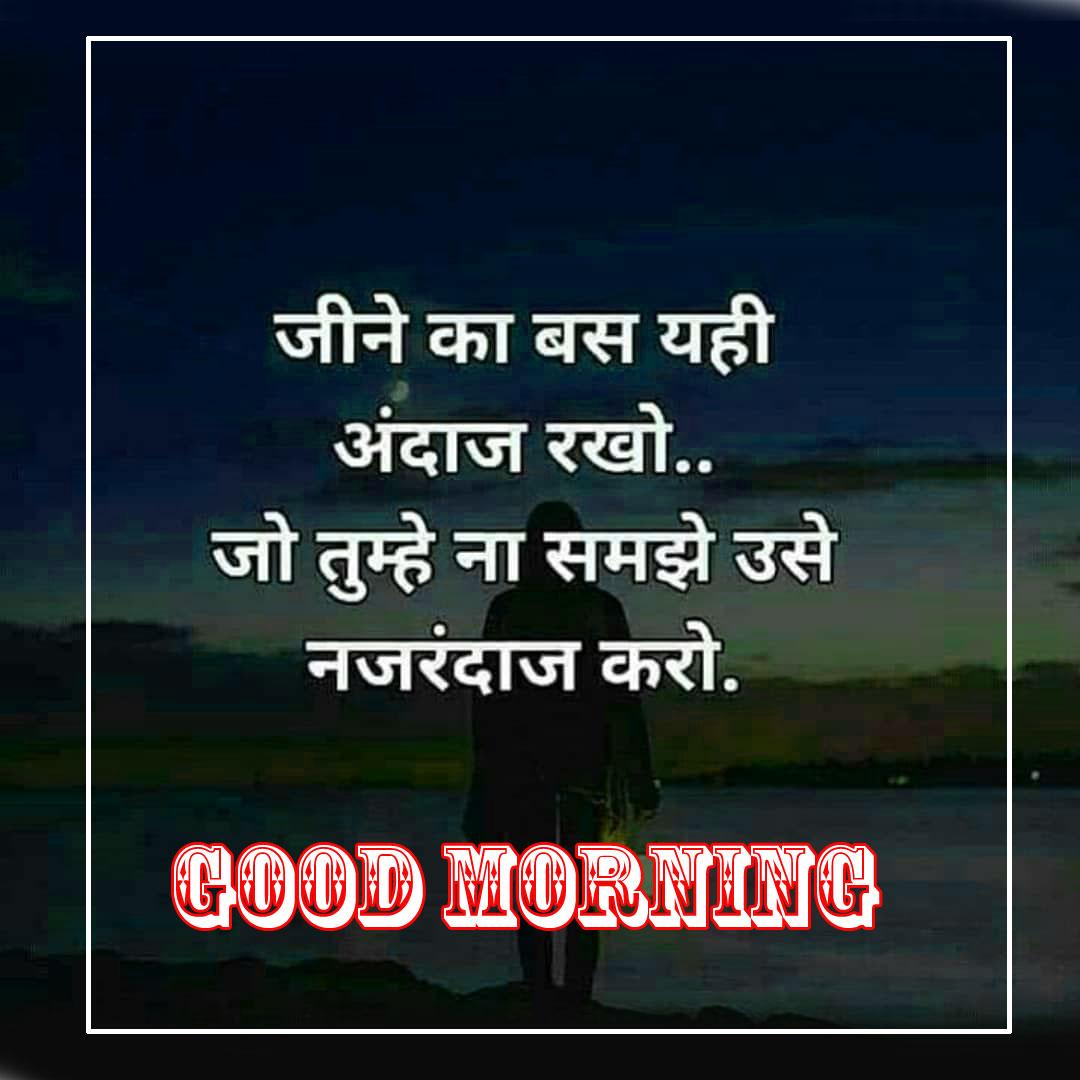 Hindi Good Morning Suvichar Pics Download For Facebook