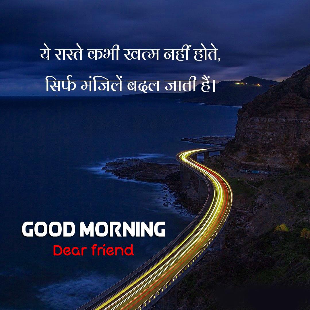 Hindi Good Morning Suvichar Pics Hd