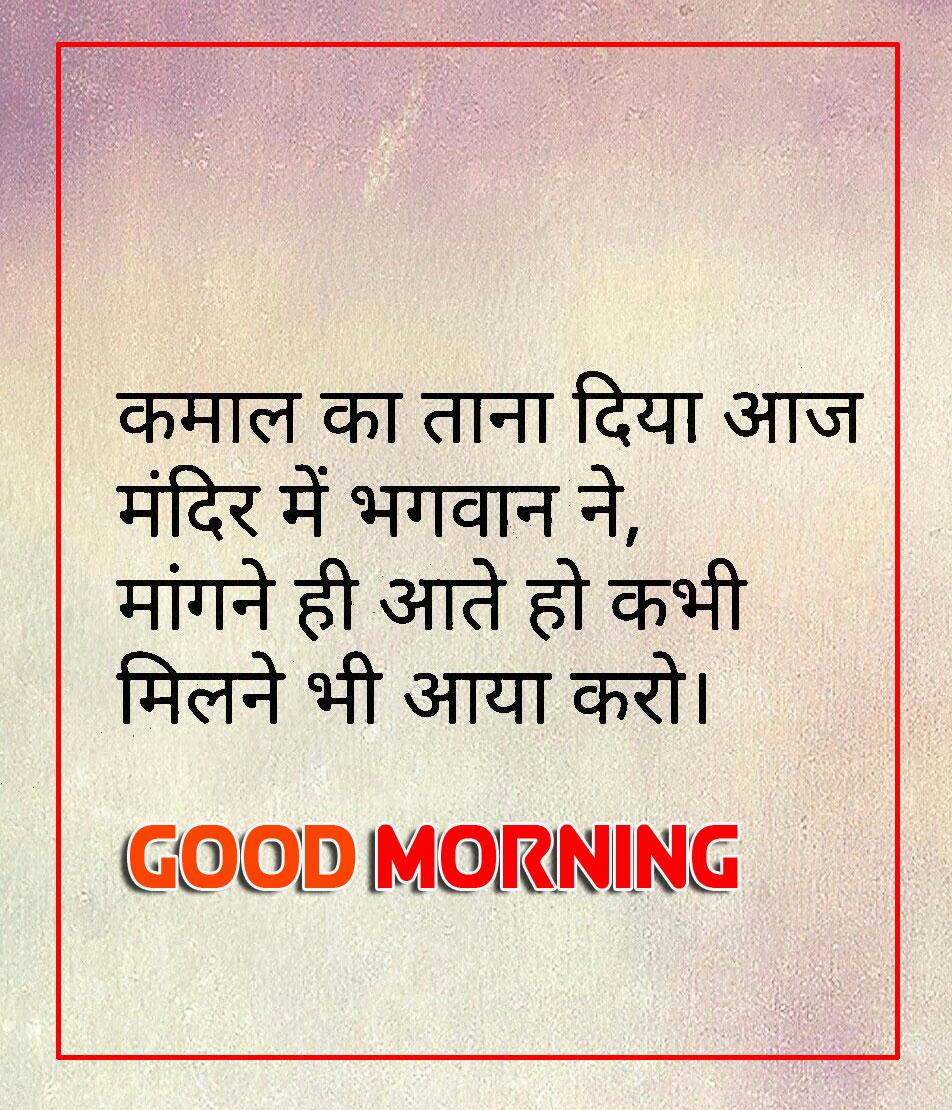 Hindi Good Morning Suvichar Wallpaper Pics for Whatsapp