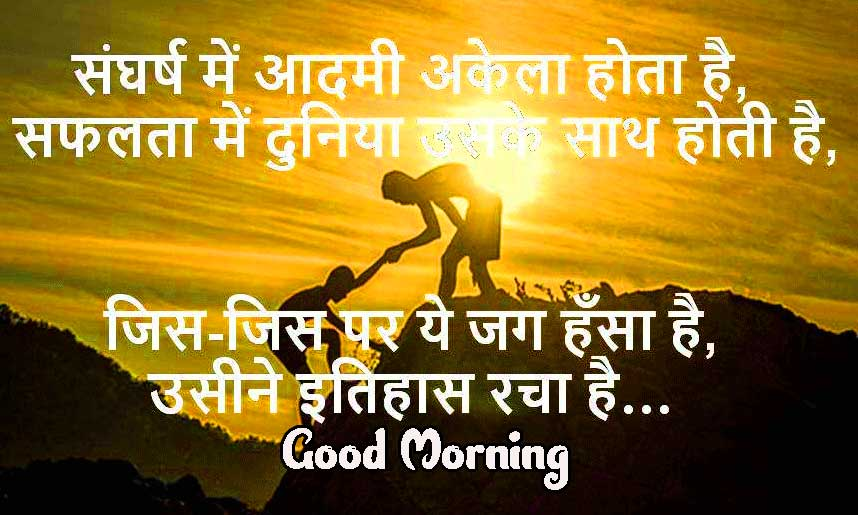 Hindi Quotes Shayari Good Morning Images 10