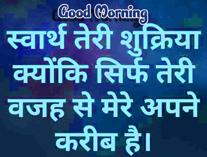 Hindi Quotes Shayari Good Morning Images 101