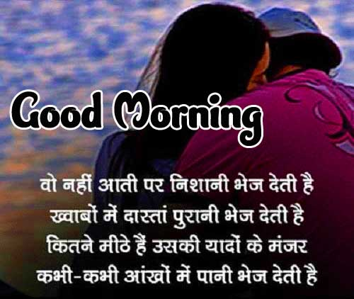 Hindi Quotes Shayari Good Morning Images 11