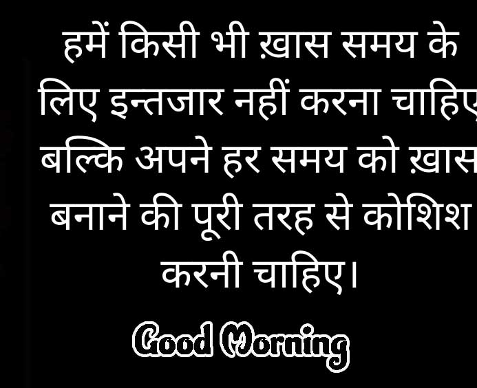 Hindi Quotes Shayari Good Morning Images 13