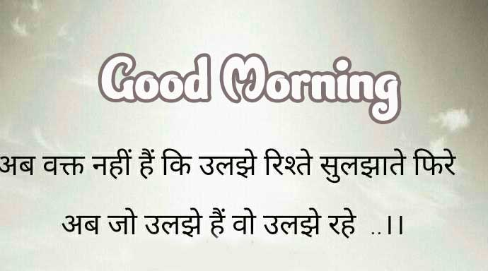 Hindi Quotes Shayari Good Morning Images 14