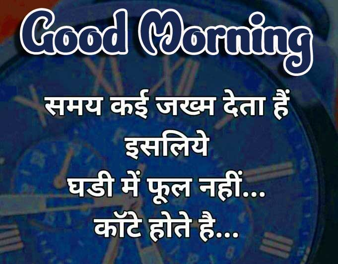 Hindi Quotes Shayari Good Morning Images 15