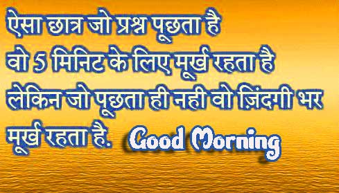 Hindi Quotes Shayari Good Morning Images 16