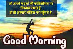 Hindi Quotes Shayari Good Morning Images 17