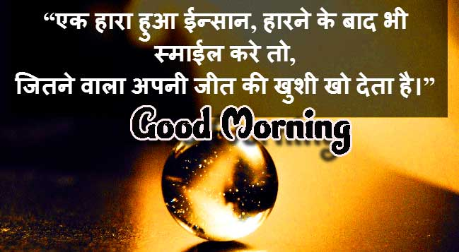 Hindi Quotes Shayari Good Morning Images 18