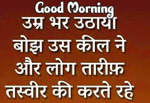 Hindi Quotes Shayari Good Morning Images 2