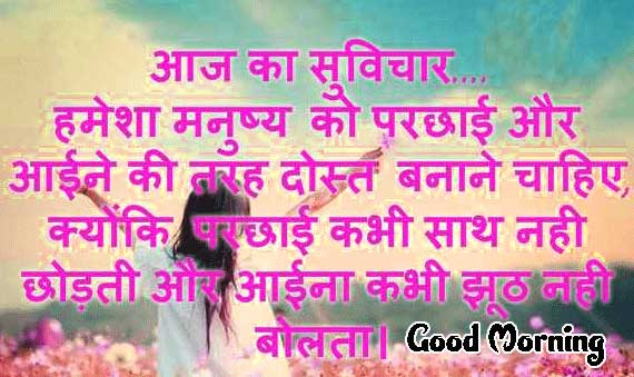 Hindi Quotes Shayari Good Morning Images 20