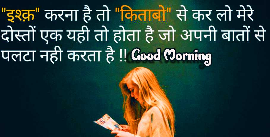 Hindi Quotes Shayari Good Morning Images 21