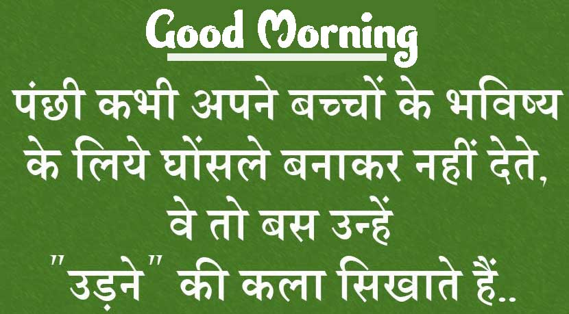 Hindi Quotes Shayari Good Morning Images 23