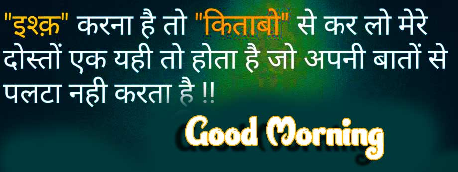 Hindi Quotes Shayari Good Morning Images 24