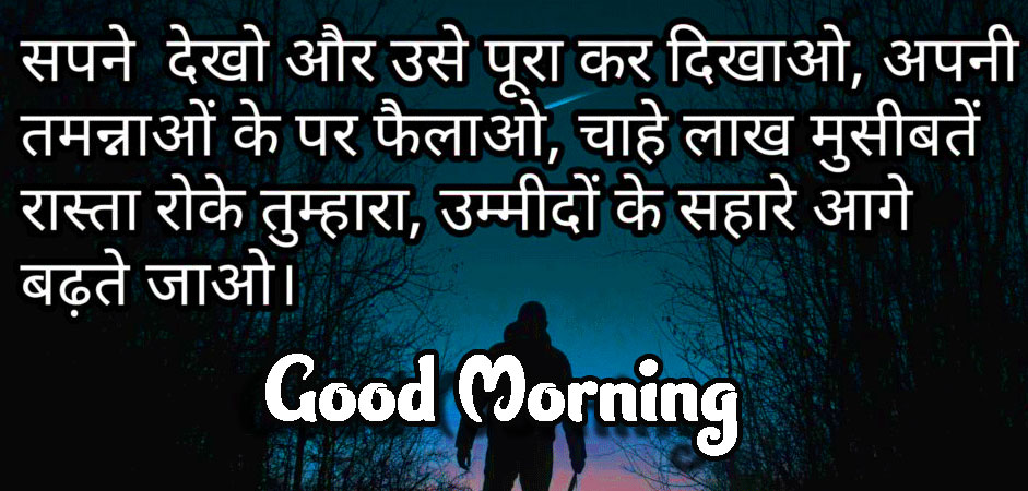 Hindi Quotes Shayari Good Morning Images 25