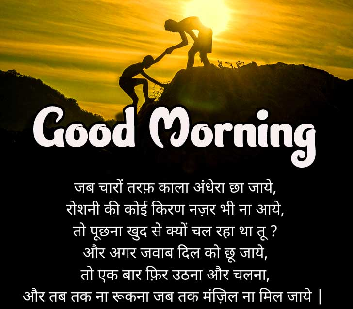 Hindi Quotes Shayari Good Morning Images 27