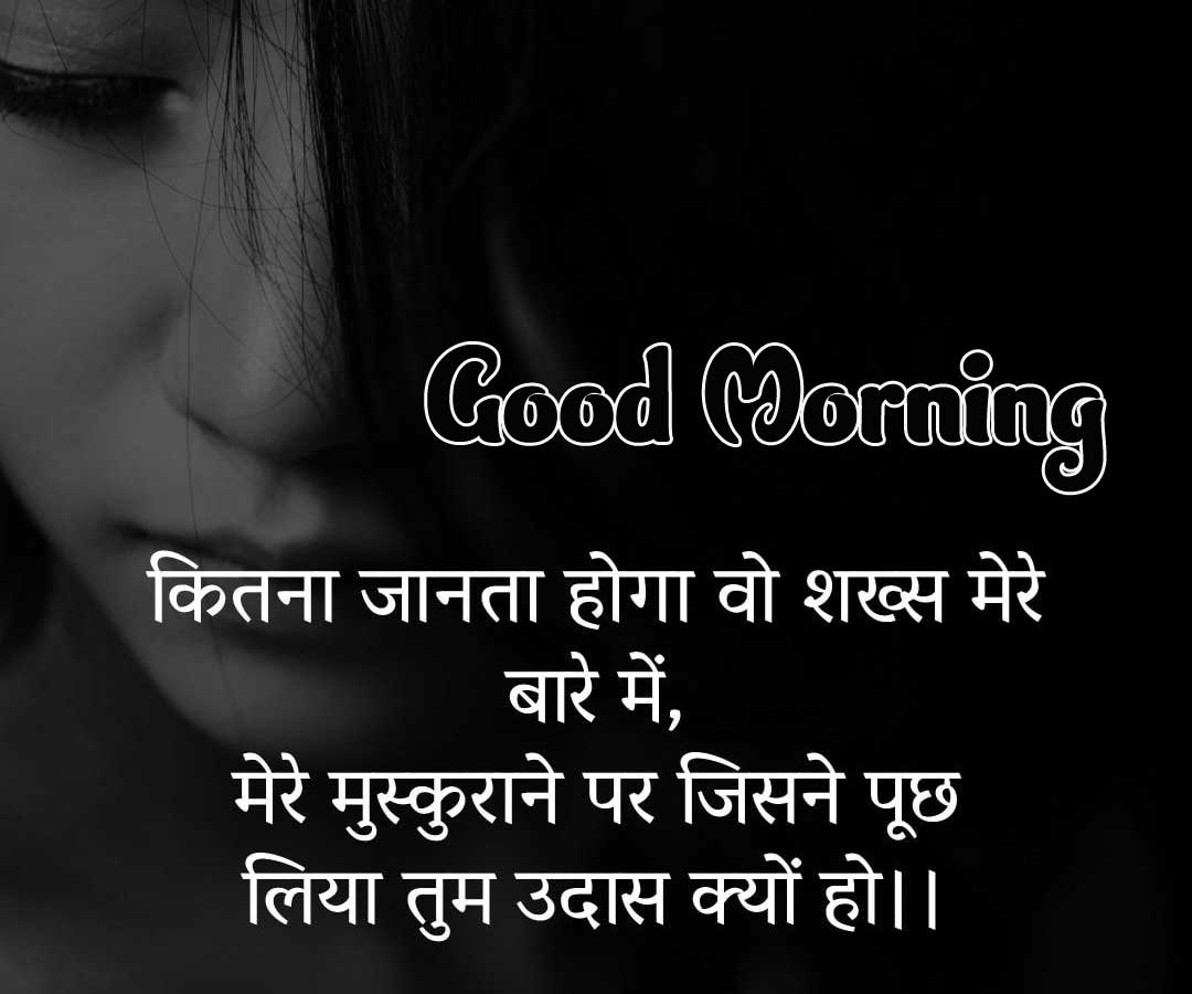 Hindi Quotes Shayari Good Morning Images 29