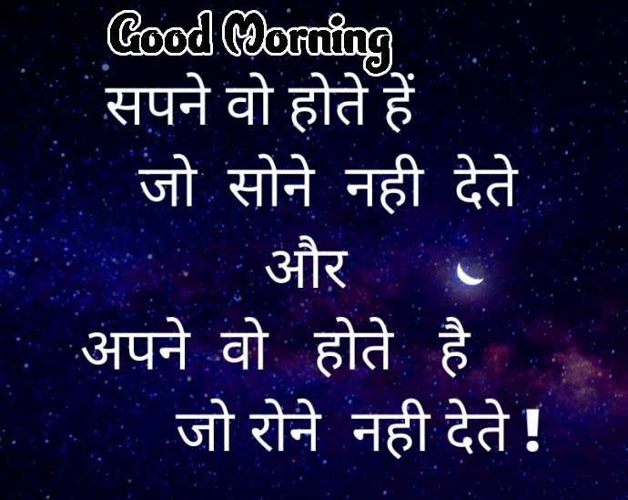 Hindi Quotes Shayari Good Morning Images 30