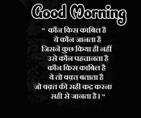 Hindi Quotes Shayari Good Morning Images 31