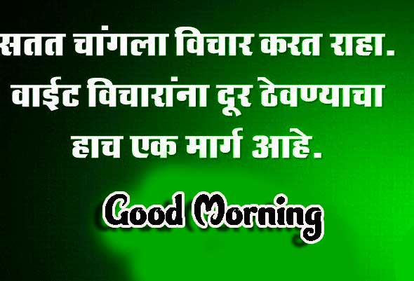 Hindi Quotes Shayari Good Morning Images 32