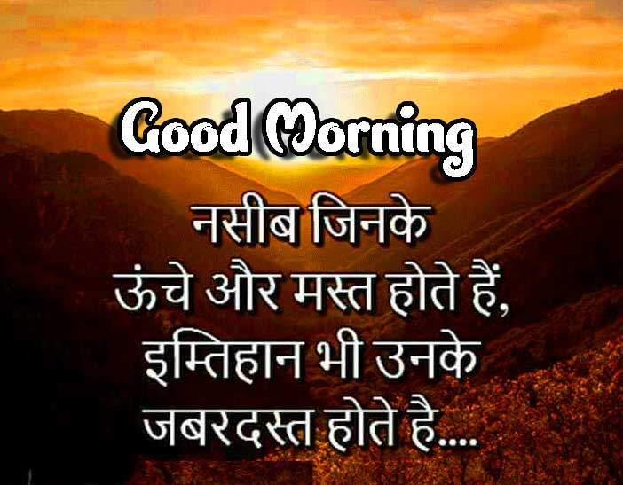 Hindi Quotes Shayari Good Morning Images 33