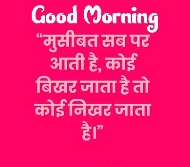 Hindi Quotes Shayari Good Morning Images 34