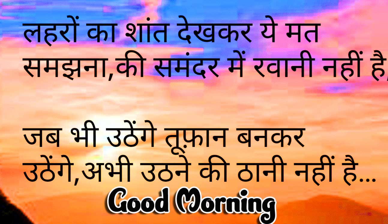 Hindi Quotes Shayari Good Morning Images 35