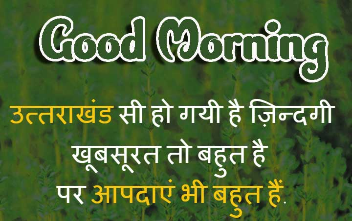 Hindi Quotes Shayari Good Morning Images 37