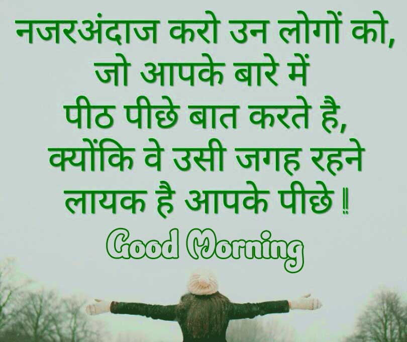 Hindi Quotes Shayari Good Morning Images 38