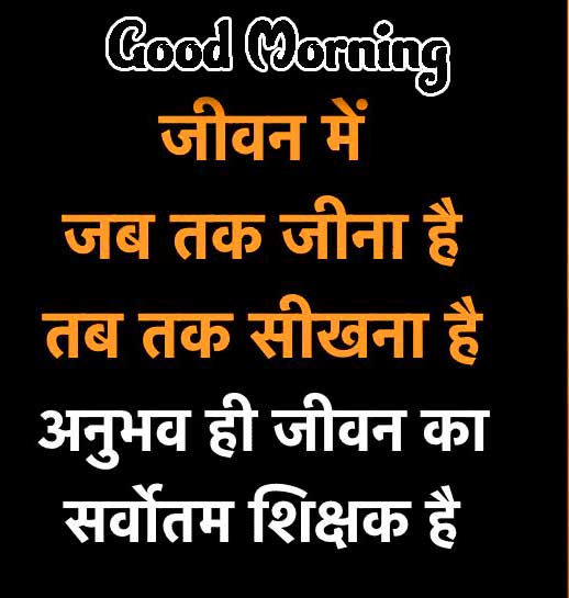 Hindi Quotes Shayari Good Morning Images 4