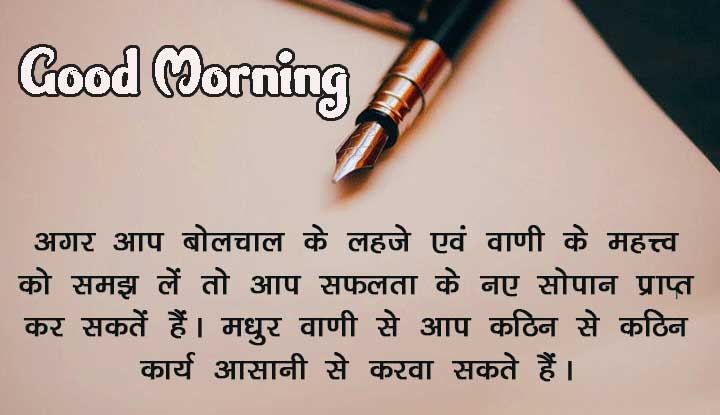 Hindi Quotes Shayari Good Morning Images 40