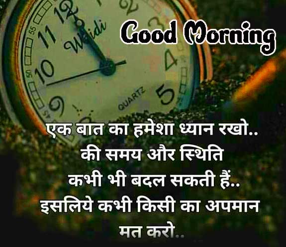 Hindi Quotes Shayari Good Morning Images 42