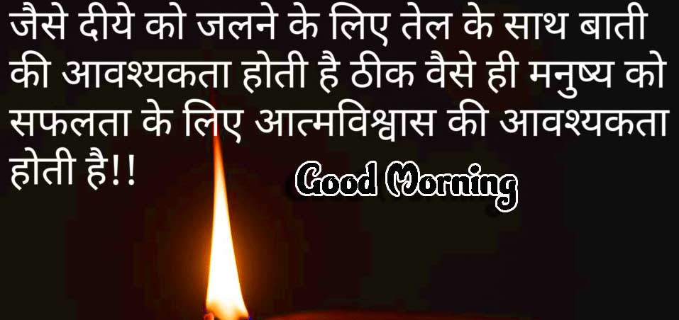 Hindi Quotes Shayari Good Morning Images 44