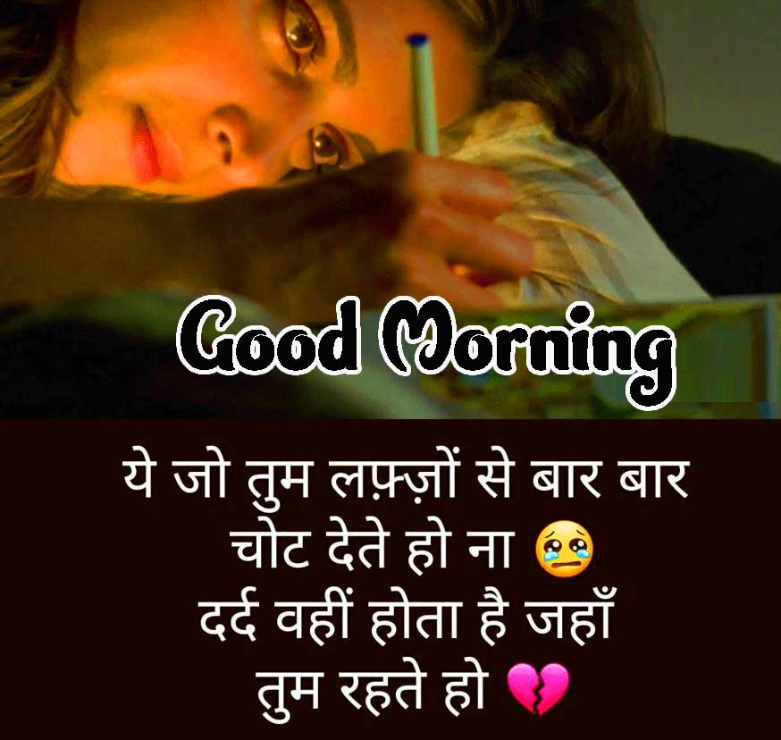 Hindi Quotes Shayari Good Morning Images 45
