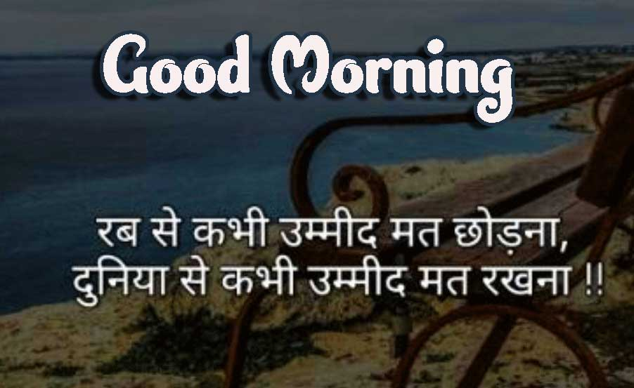 Hindi Quotes Shayari Good Morning Images 46