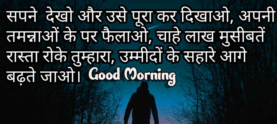 Hindi Quotes Shayari Good Morning Images 48