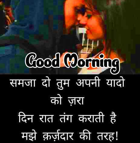 Hindi Quotes Shayari Good Morning Images 49