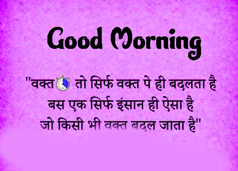 Hindi Quotes Shayari Good Morning Images 5