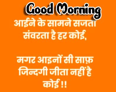 Hindi Quotes Shayari Good Morning Images 50