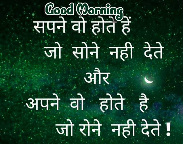 Hindi Quotes Shayari Good Morning Images 51